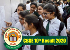 CBSE 10th 12th Results 2020: कभी भी जारी हो सकता है सीबीएसई रिजल्ट, ऑनलाइन-ऑफलाइन मोड में ऐसे देखें परीक्षा परिणाम